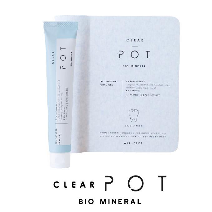 CLEAR POT BIO MINERAL<br>クリアポット バイオミネラル 55g<br>歯磨き粉