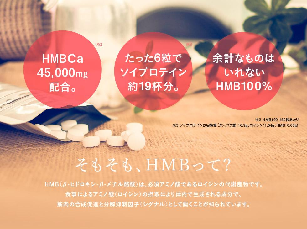 HMBCa45,000mg配合