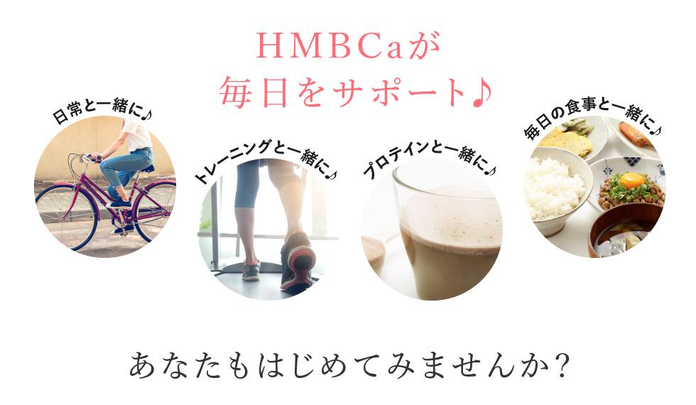 HMBCaが毎日をサポート